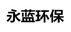 有机废气处理设备厂家-山东永蓝环保设备工程有限公司